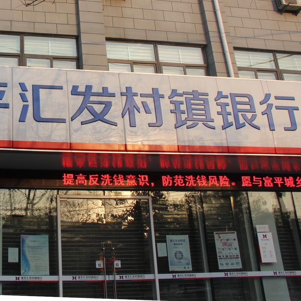 富平汇发村镇银行