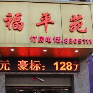 福平苑商务酒店