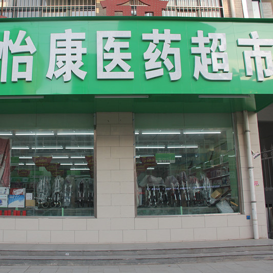 怡康医药超市