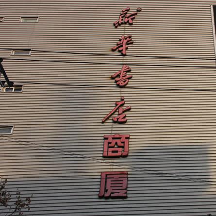 新华书店商厦