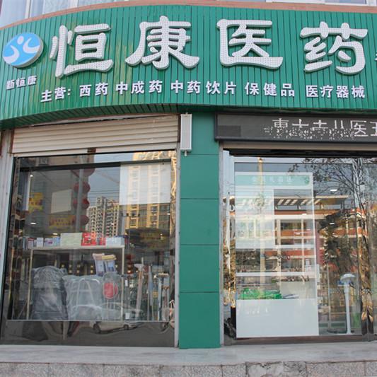 恒康药店春林店