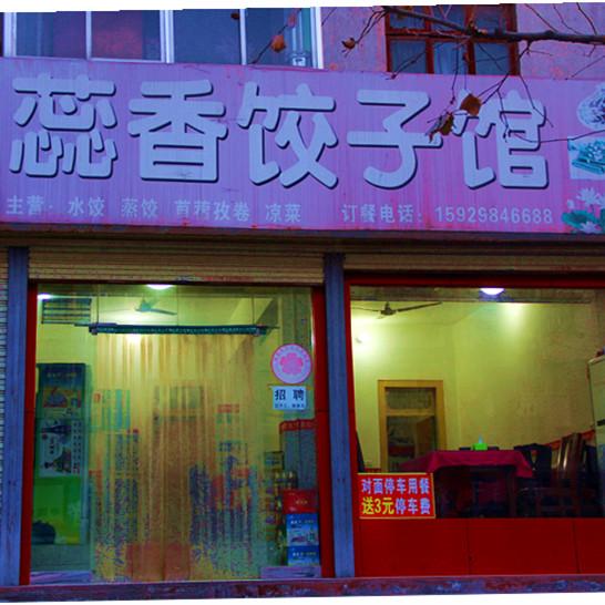 蕊香饺子馆