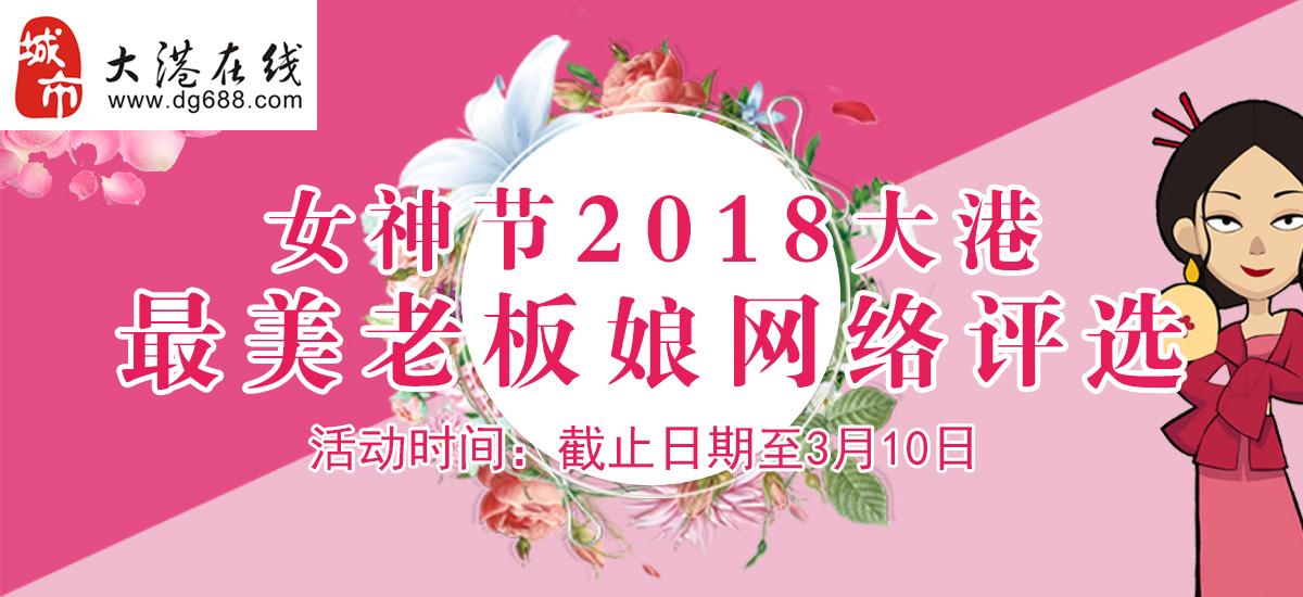 女神节2018大港最美老板娘网络评选