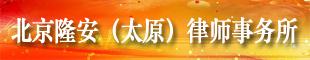 北京隆安(太原)律师事务所