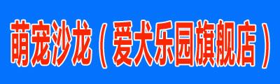 萌��沙��(�廴���@旗�店)