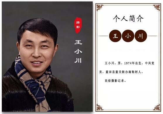 0909 王小川