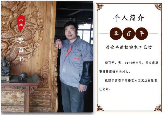 1010 李百平