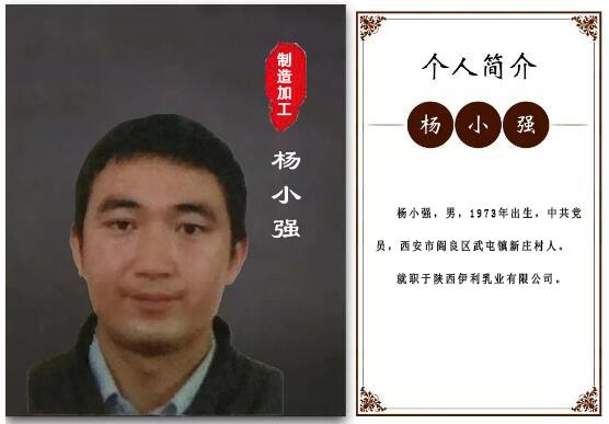 2626 杨小强