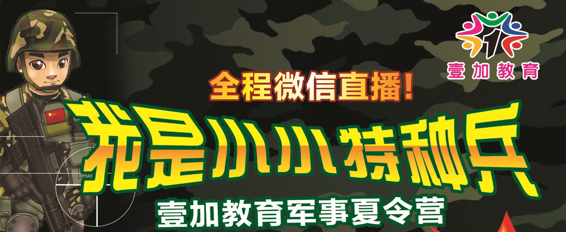 峡江壹加教育