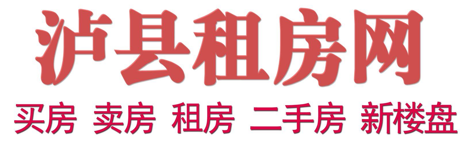 泸县租房网