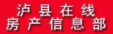 泸县在线房产信息部