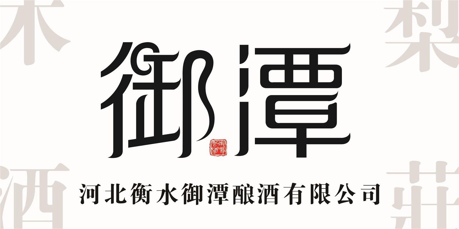 河北衡水御潭酿酒有限公司