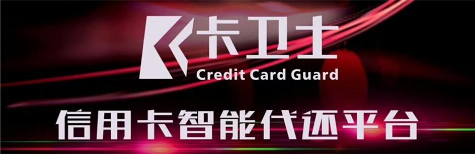 智能代�信用卡