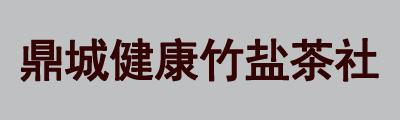 鼎城健康竹盐茶社