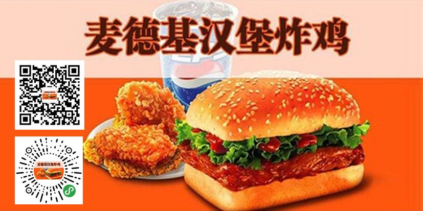 麦德基汉堡炸鸡