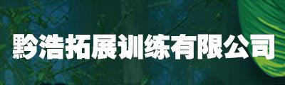 黔浩拓展训练有限公司