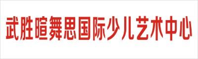 武胜暄舞思国际少儿艺术中心