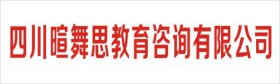 四川暄舞思教育咨询有限公司