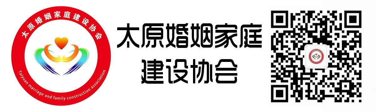 太原市婚姻家庭建设协会