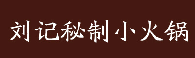 刘记秘制小火锅
