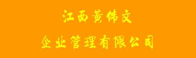 江西黄伟文企业管理有限公司