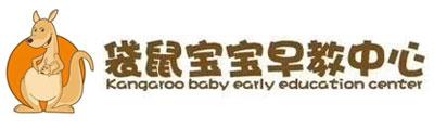 袋鼠宝宝早教中心