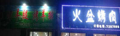 澳门太阳城网站县内蒙烤羊腿火盆烤肉