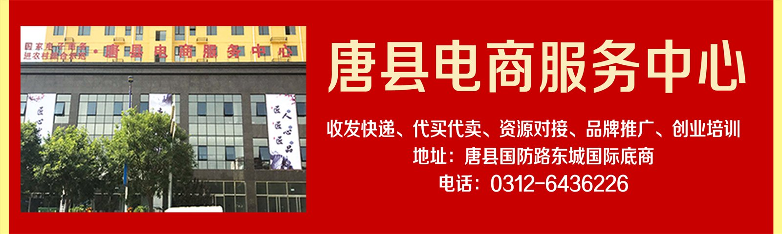 唐县电商服务中心
