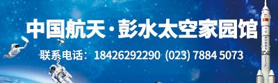 中国航空彭水太空馆