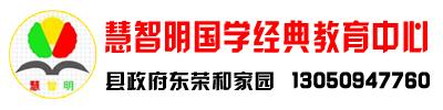 慧智明国学经典教育中心