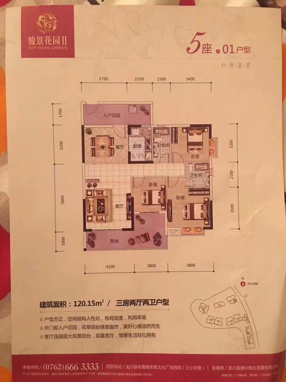 骏景花园3室 2厅 2卫69.8万元