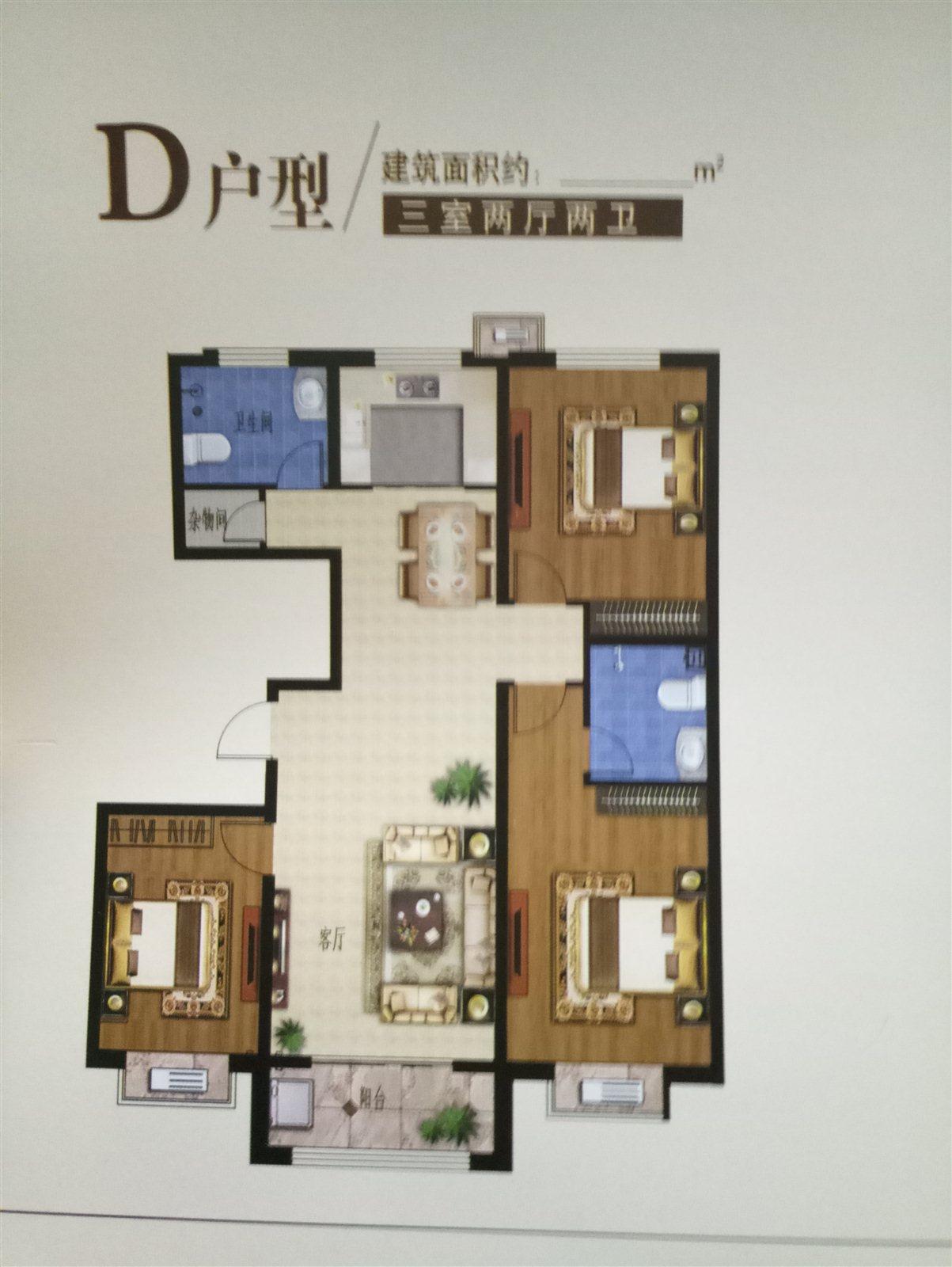金地华庭3室 2厅 2卫
