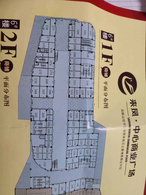 來鳳中心廣場一樓門面出售