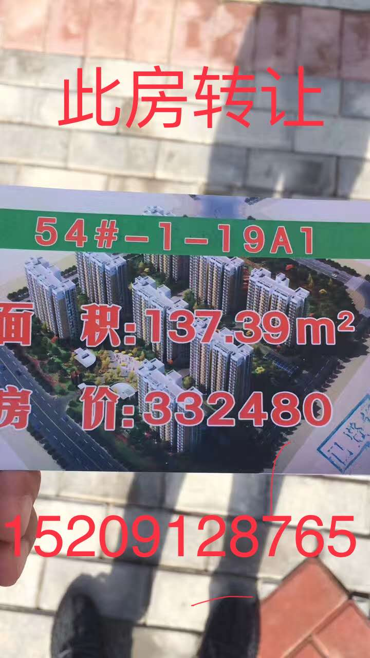 新府山经济适用房3室 2厅 2卫33.24万元