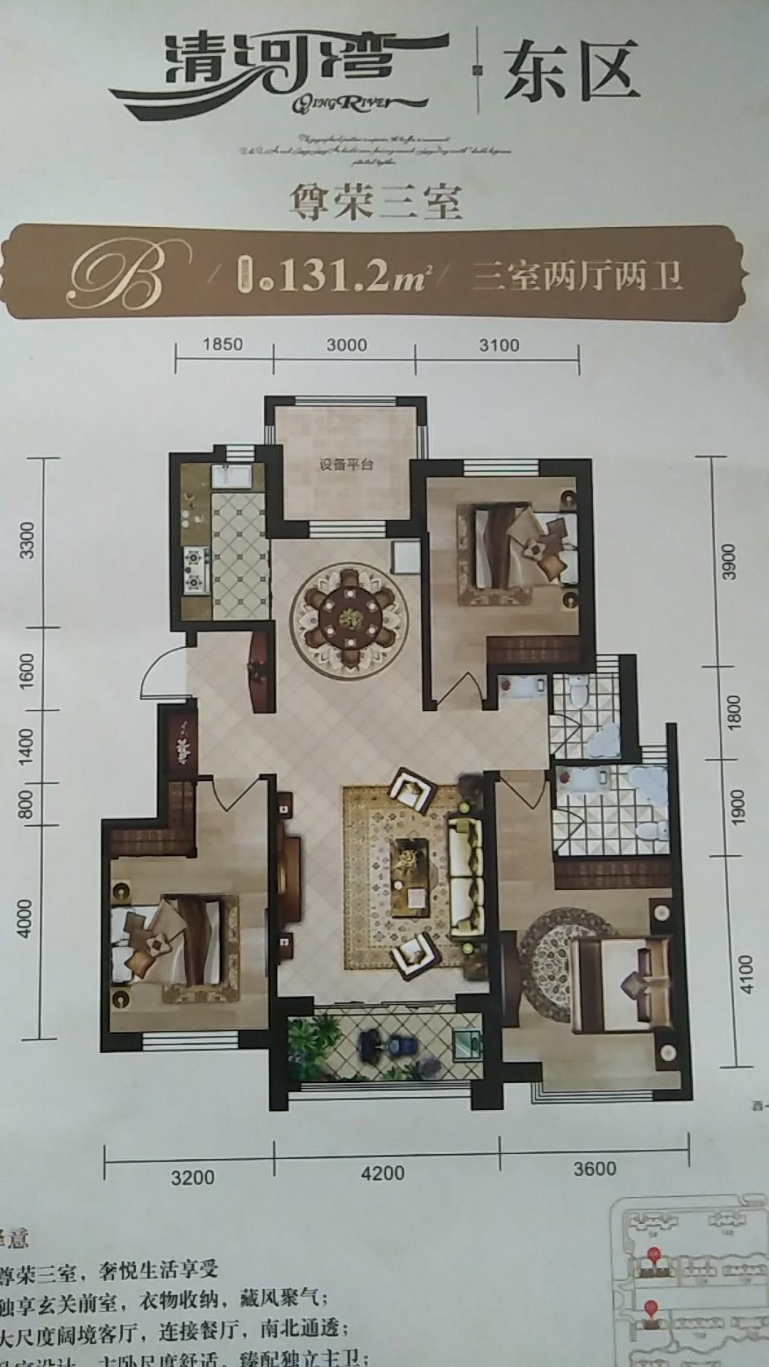 清河湾电梯洋房131.2平方 单价6600一平 包