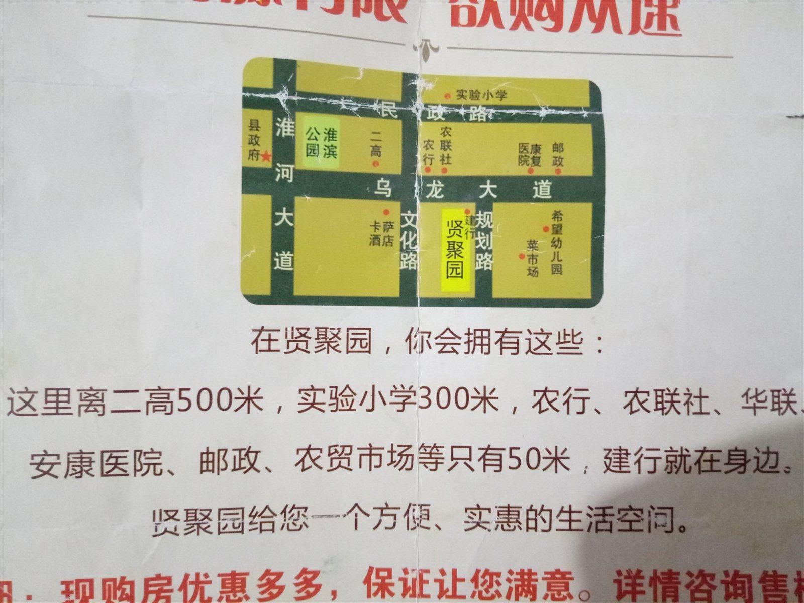 賢聚苑2室 2廳 1衛45萬元