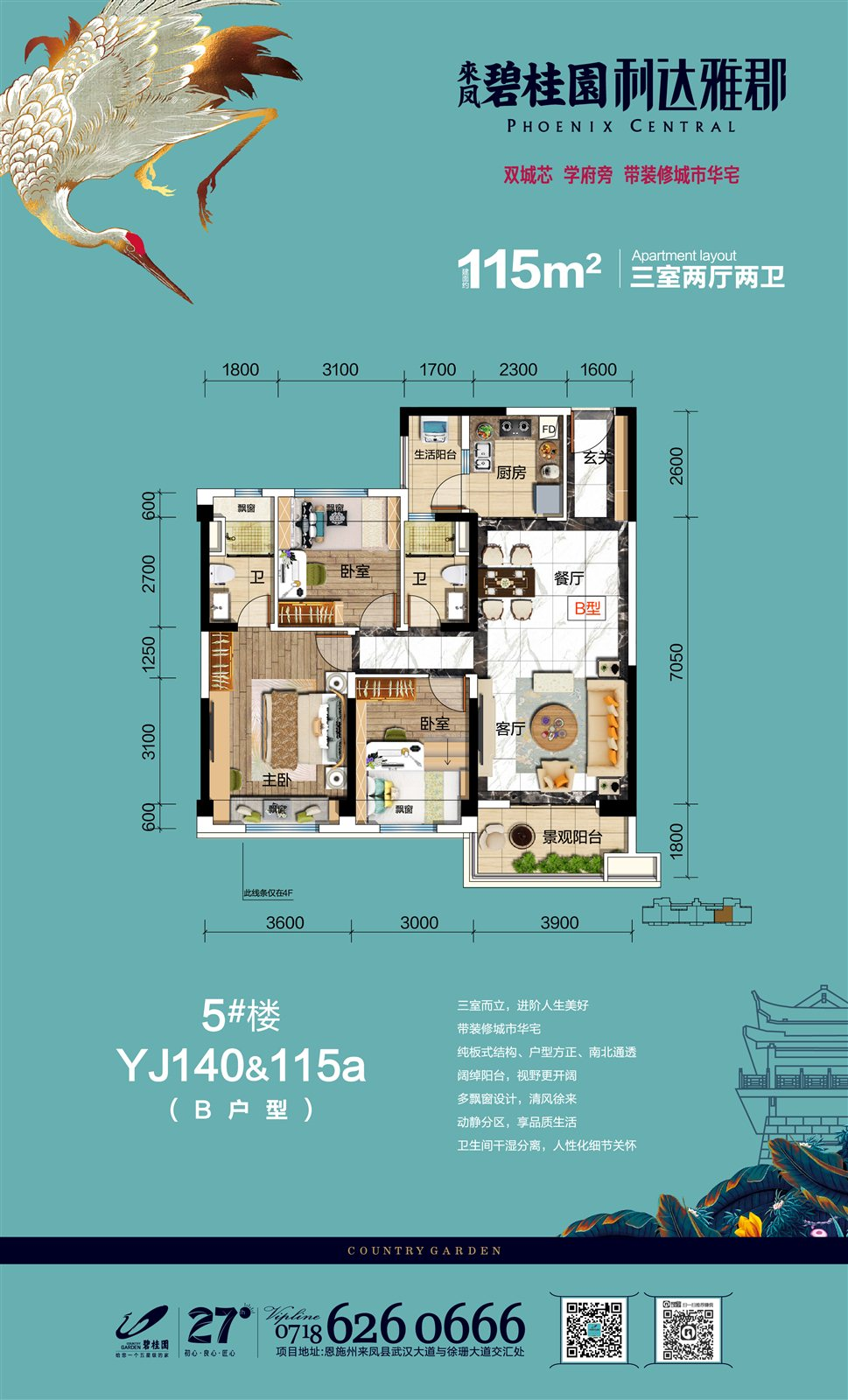 碧桂园3室 2厅 2卫面议