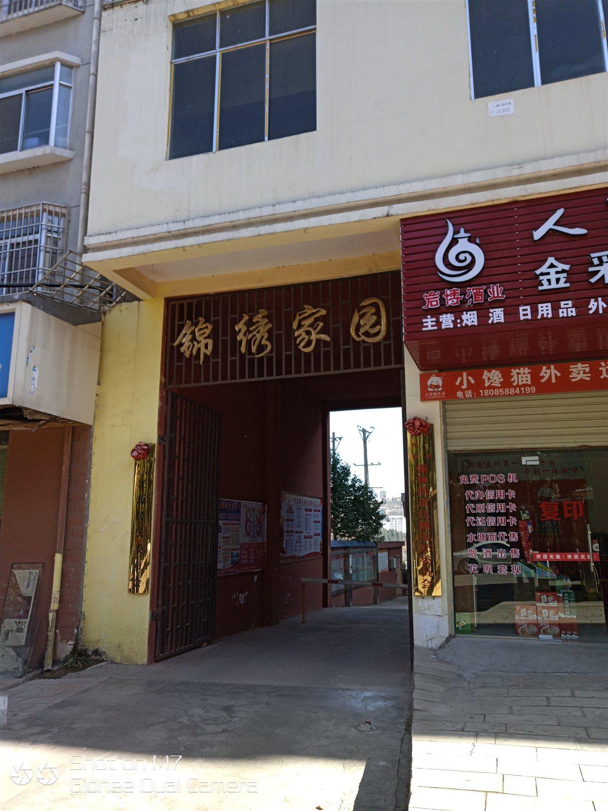 江源路锦绣家园4室 2厅 2卫56万元