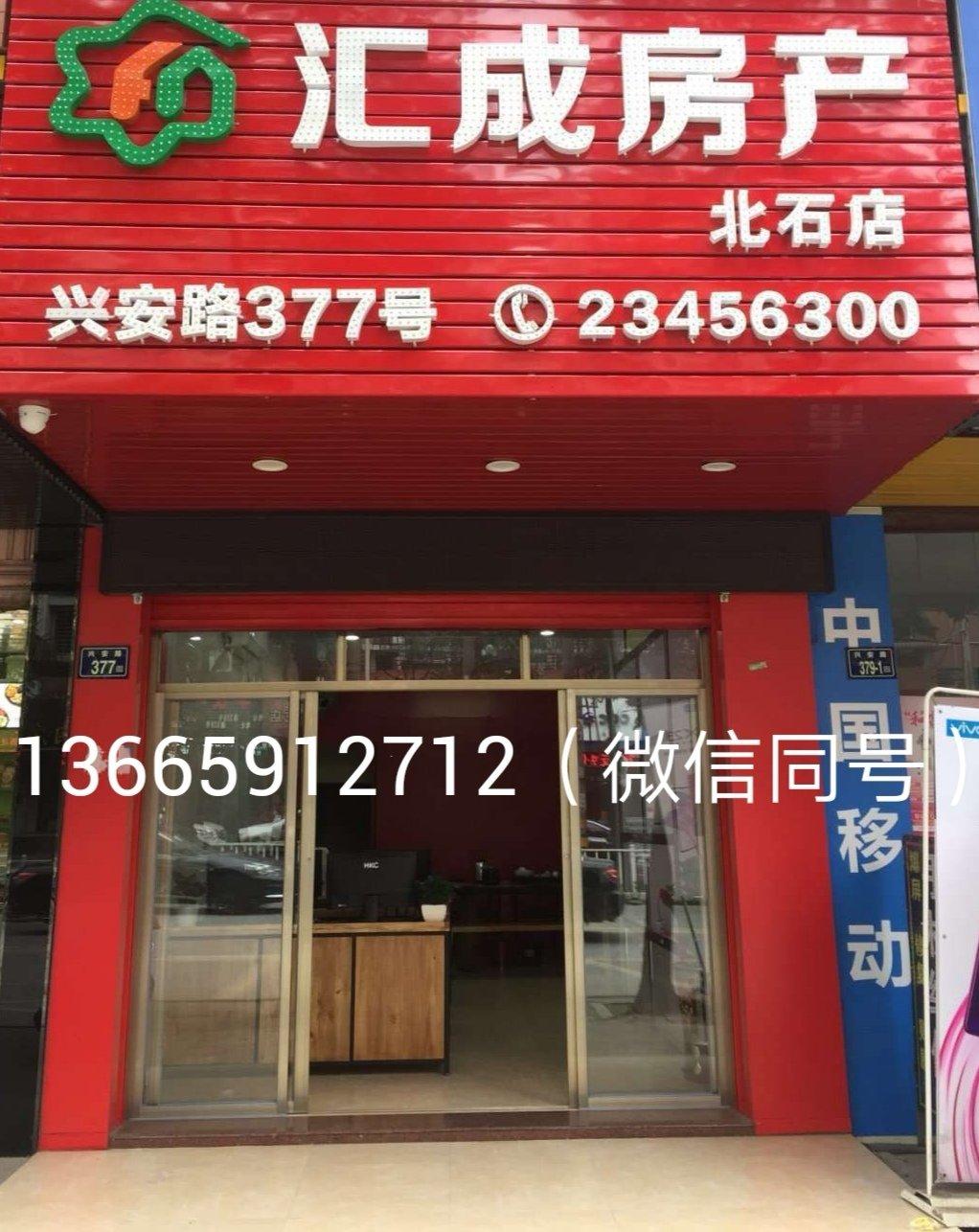 城内二房凤山学府51平方售68万