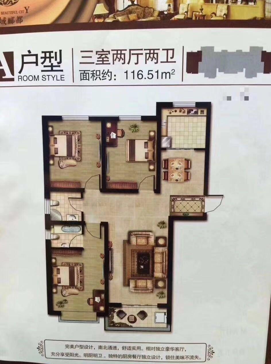 华语丽都3室 2厅 2卫65万元