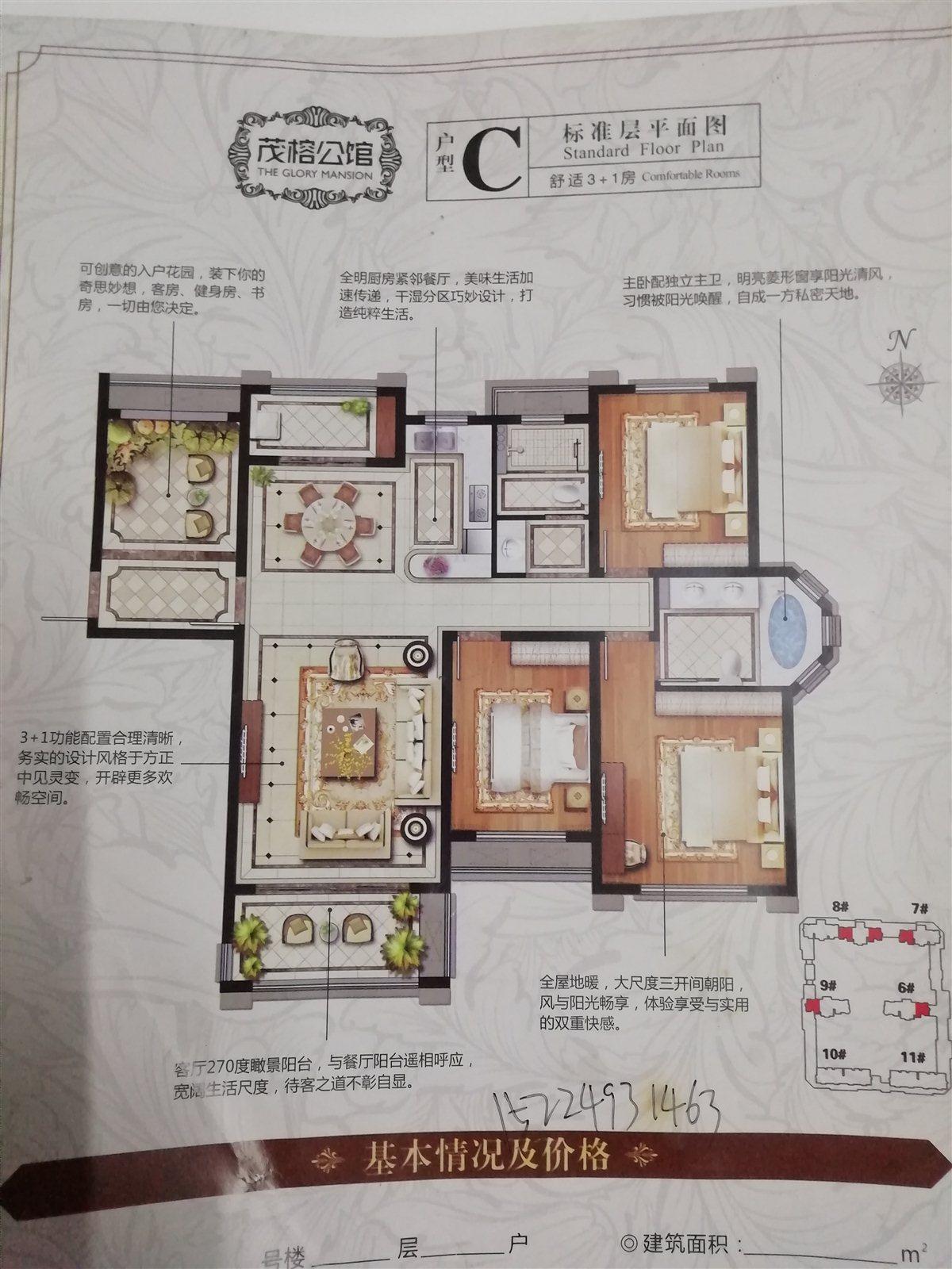 水晶城4室 2厅 2卫70万元
