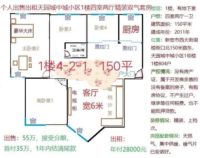 天园城中城4室 2厅 1卫55万元
