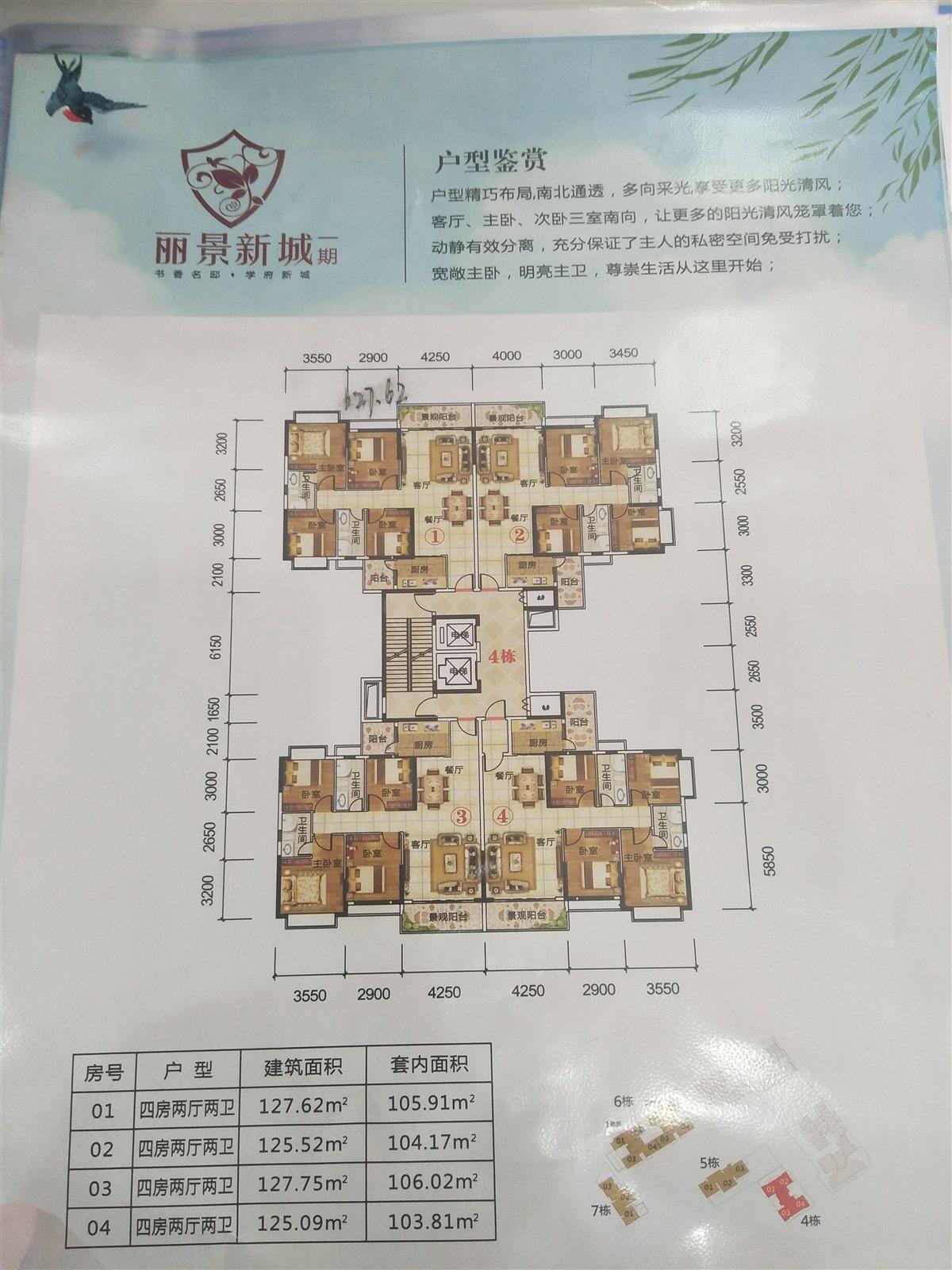 丽景新城一期4室 2厅 2卫75万元