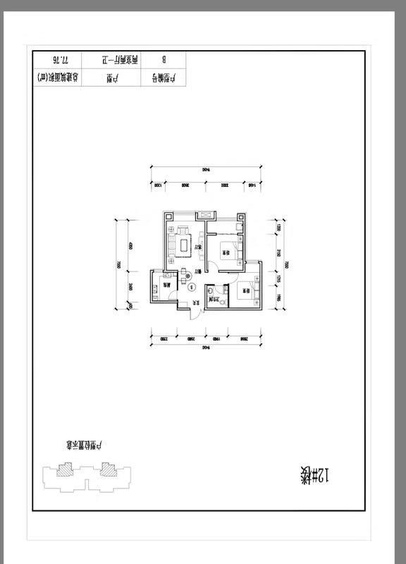 昆仑城2室 2厅 首付18万 无绑 好楼层