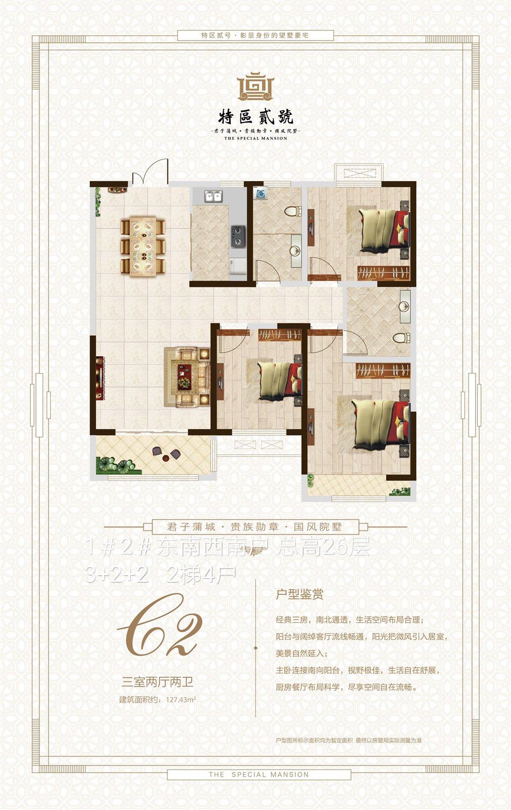 特區二號3室 2廳 2衛59.5萬元