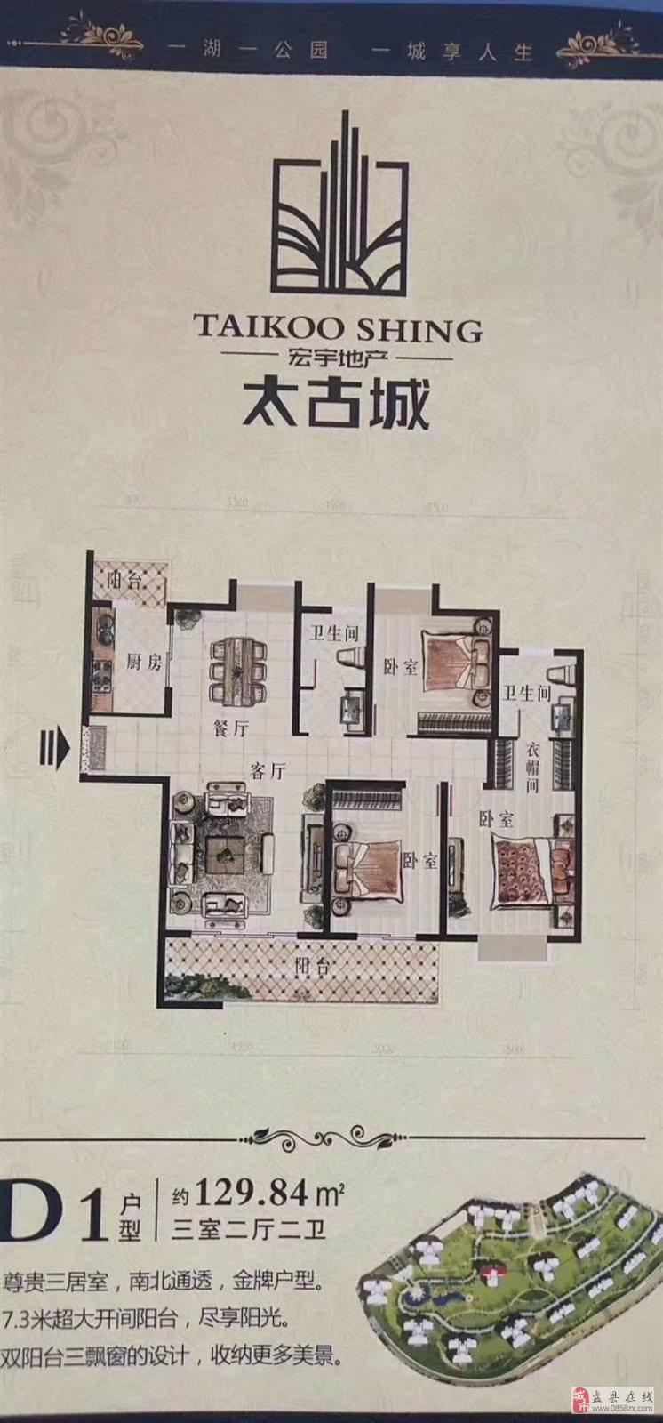 太古城3室 2厅 2卫50万元