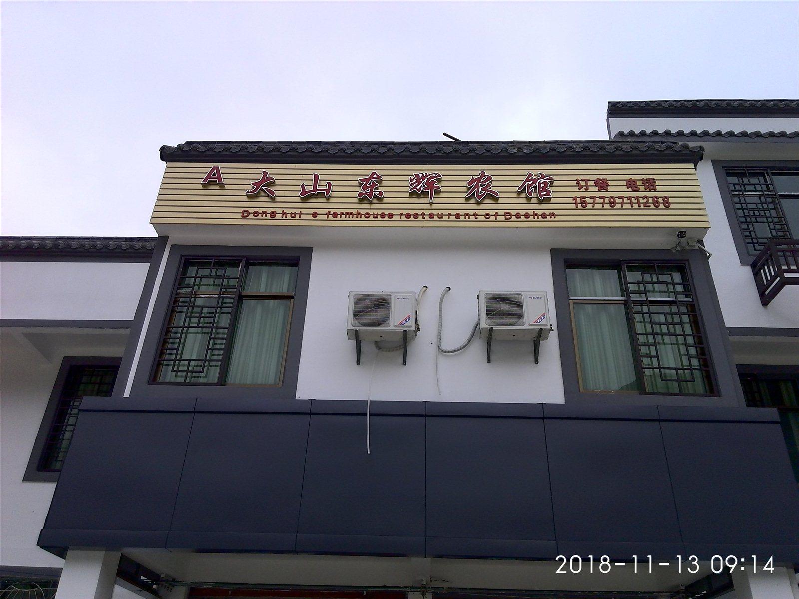 大山东辉农菜館