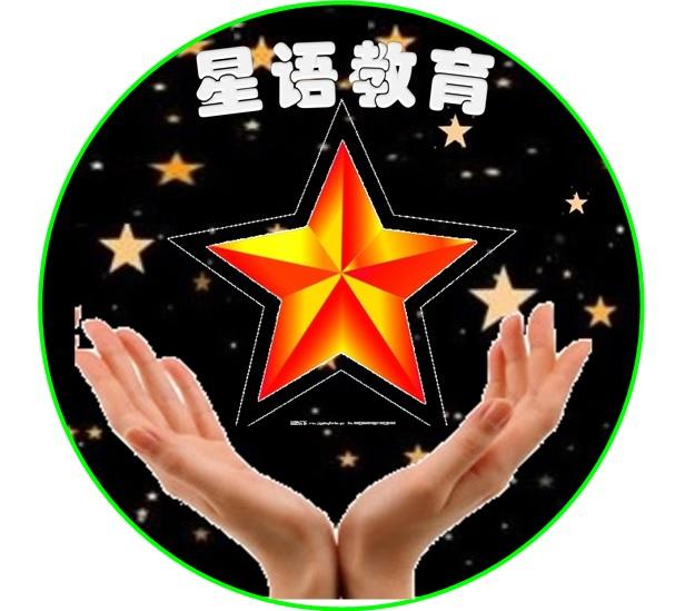 星语教育培训中心
