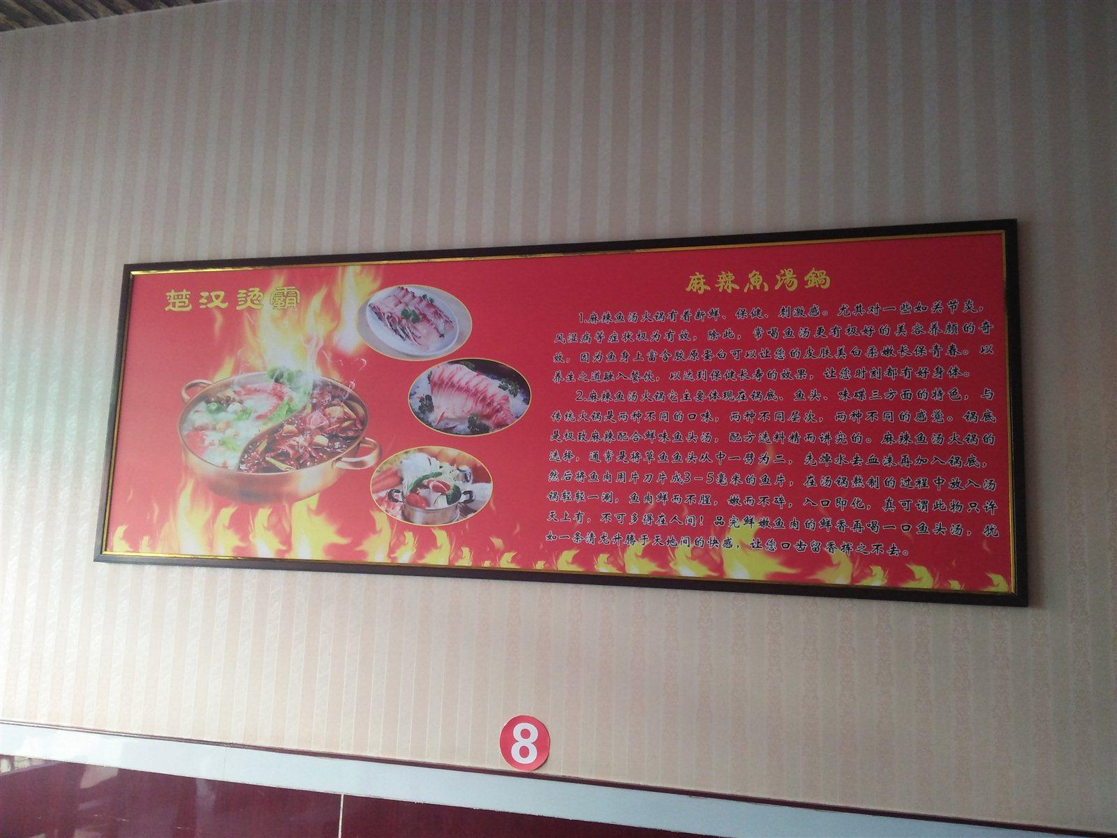 瓜州市场南门里面楚汉烫霸火锅店