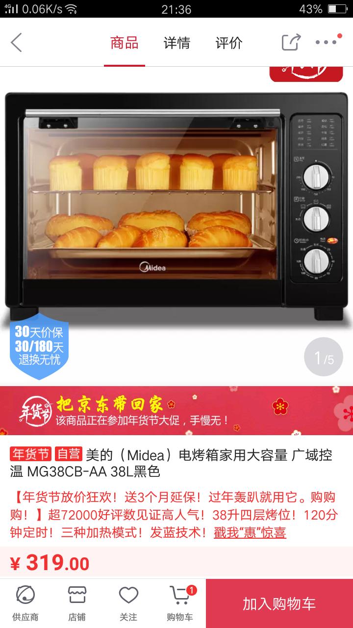 出售美的电烤箱